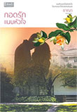 Thai Novel : Kord Ruk Nab Huajai