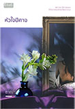 Thai Novel : Hua JaI Peesarj