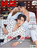 Hug magazine No.143 : Earth & Mix