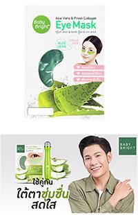 Baby Bright - Aloe Vera & Fresh Collagen Eye Mask (Pack of 3)