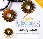 Love Mechanics : Gears Set