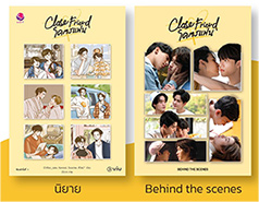 Thai Novel : Close Friend (Special Set)