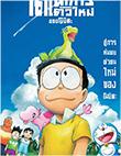 Doraemon the Movie: Nobita's New Dinosour [ DVD ]