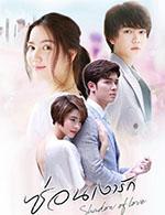 Thai TV series : Sorn ngao Ruk [ DVD ]