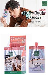 Baby Bright - CC Plus Cream SPF45 (Boxset)