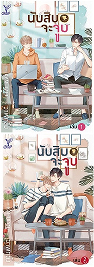 Thai Novel : Lovely Writer (Complete Set)