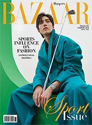 Harper's BAZAAR Thailand : June 2021