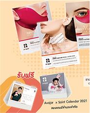 Avajar x Saint Suppapong : 2 pieces + Calendar