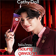 Cathy Doll : Red Rule Lotion