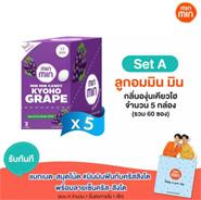 MinMin : Candy - Kyoho Grape Special Set