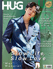 Hug magazine No.145 : War Wanarat