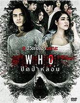Who [ DVD ]