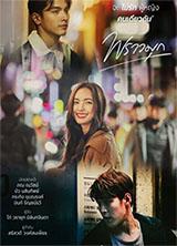 Thai TV series : Prao Mook [ DVD ]