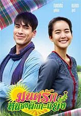 Thai TV series : Mon Ruk Nhong Phuk Gayang [ DVD ]