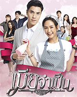Thai TV series : Mia Jumpen [ DVD ]