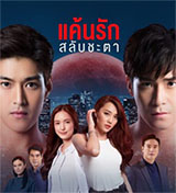 Thai TV series : Kaan Ruk Salub Chata [ DVD ]