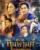 Thai TV series : Pipob Himmapan [ DVD ]