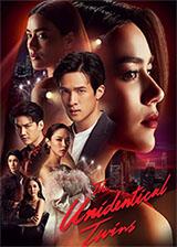 Thai TV series : Sorng Sanaehar [ DVD ]