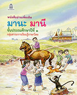 Book : Mana Manee - PasaThai 1