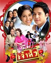 Thai TV series : Saphai Jao Sua [ DVD ]