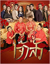 Thai TV series : Saphai Jao Sua (2021) [ DVD ]