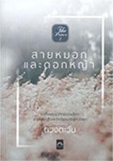 Thai Novel : Saai Mhork Lae Dokya