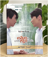 TharnType The Series : Special Novel
