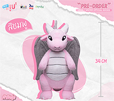Lovely Writer Official Goods : Mung Gui Baby Dragon (Pink)