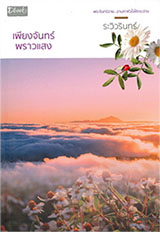 Thai Novel : Pieng Chan Praw Sang