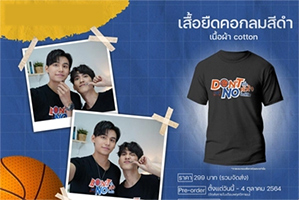 Don't Say No The Series : T-Shirt - Size M