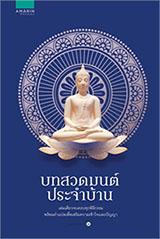 Book : Bot Suad Mon Prajum Baan