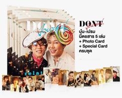DONT Journal : Boun & Prem (Special package)