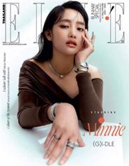 Elle Thailand : September 2021 - Cover A