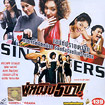 Sin Sisters [ VCD ]