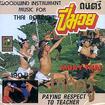 Instrumental : Music for Thai boxing