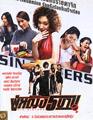 Sin Sisters [ DVD ]