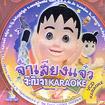 Karaoke VCD : Sood-sa-korn - Ja ting jaa 2