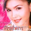 Fon Tanasoontorn : Pee Chai Chua Kraaw