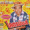 Dao Baandon : Medley Krod mun #2