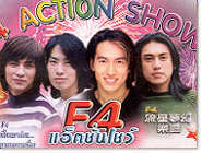 Special show : F4 Action show