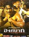 Ong-Bak [ DVD ]