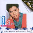 Karaoke VCD : Koong Tuangsith - Superhit 3 Cha