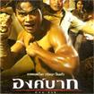 Ong-Bak [ VCD ]