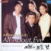 Original TV serie soundtrack : All About Eve