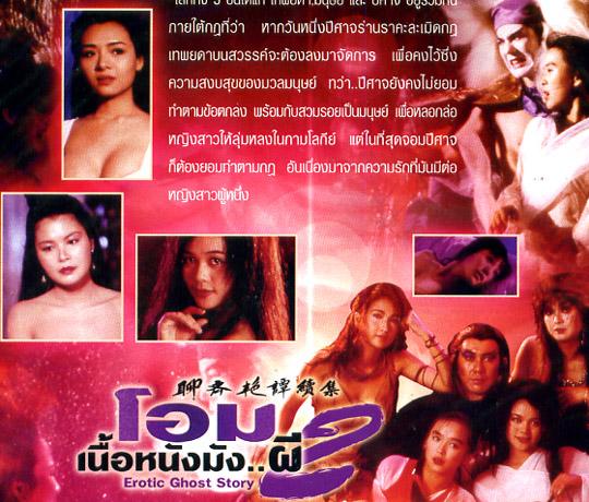 erotic ghost story dvd № 73409