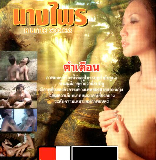 Thai erotic movies online