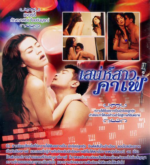 thai-porr-movie-beauty-makeover-party