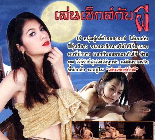 Len Sex Kub Phee [ VCD ] :: eThaiCD.com, Online Thai Music-Movies Store Len Sex Kub Phee [ VCD ] - eThaiCD.com - 웹