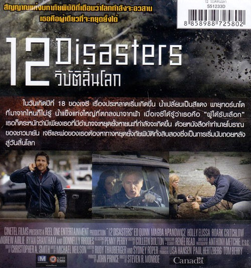The 12 Disasters of Christmas [ DVD ]