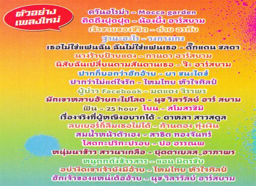 thai karaoke software free